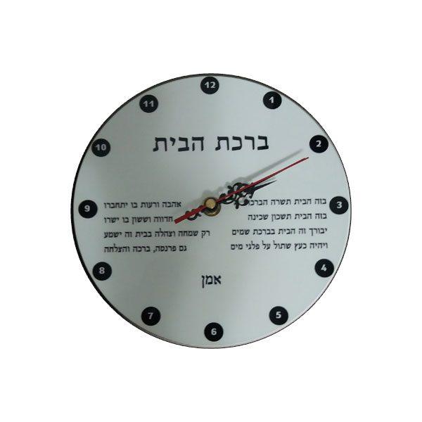 שעון קיר עגול עם ברכת הבית