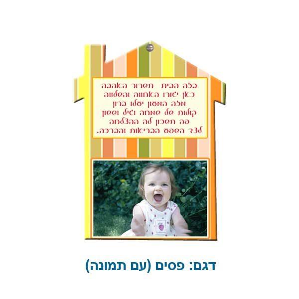 ברכת הבית מעוצבת בצורת בית, מעץ בציפוי מבריק עם תמונה