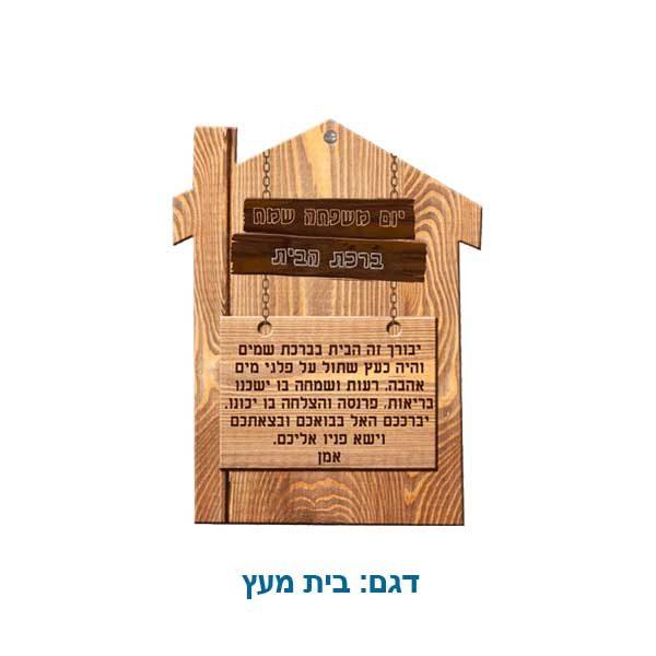 ברכת הבית מעוצבת בצורת בית, מעץ בציפוי מבריק - בית מעץ