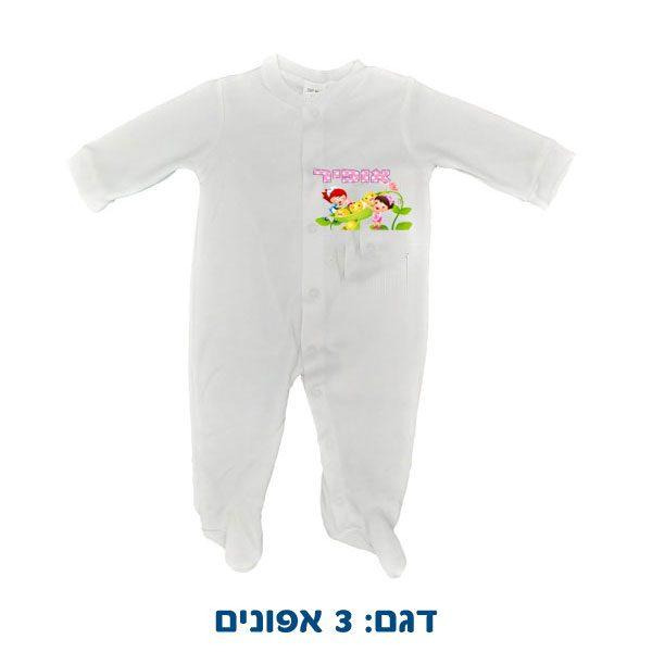סרבל עם שם או תמונה לתינוקות - דגם שלושה אפונים