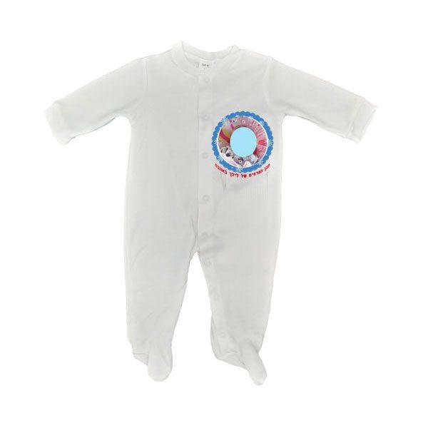 סרבל לתינוק עם הדפסה בהתאמה אישית