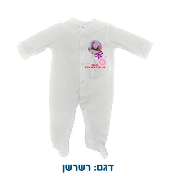 סרבל שינה לתינוקות עם הדפסה אישית