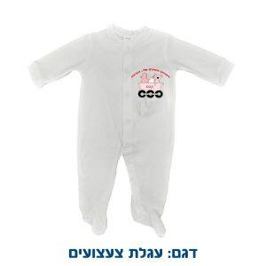 סרבל לתינוק