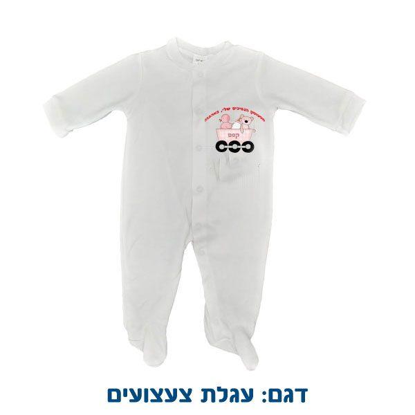 אוברול לתינוקות עם הדפסה אישית