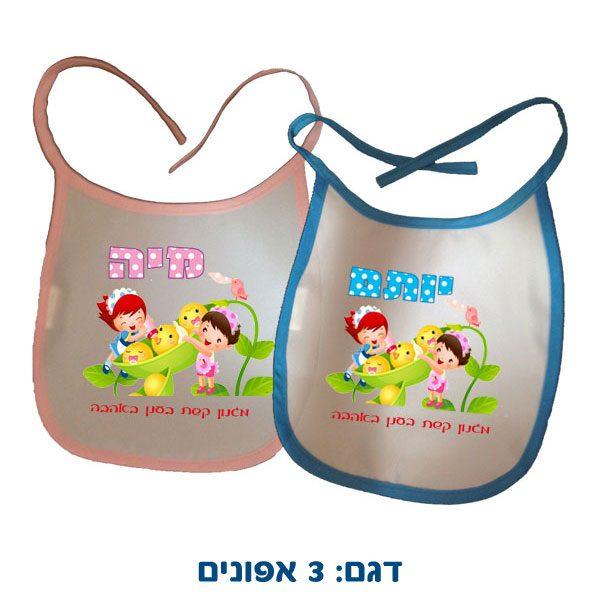 סינרים לתינוקות עם הדפסה אישית צבעונית
