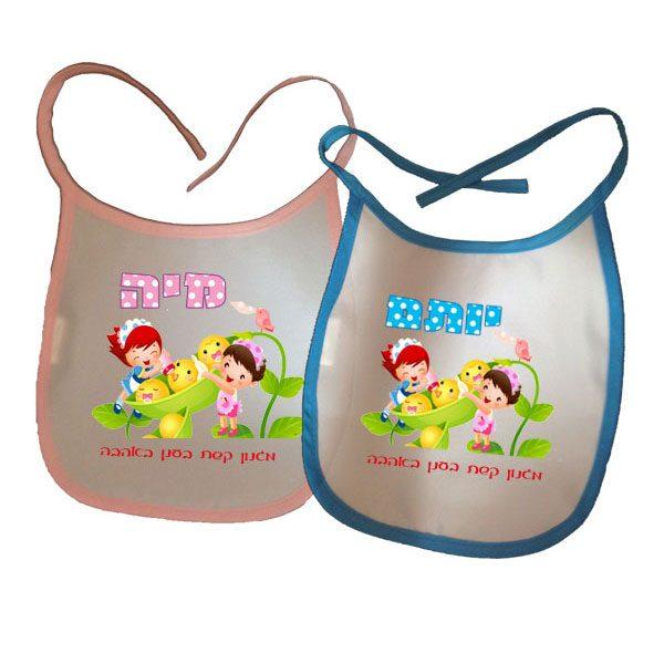 סינר בד לתינוק עם שם - הדפסה אישית על סינרים לתינוקות