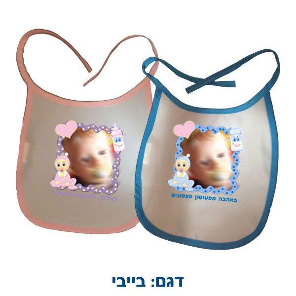 הדפסה אישית על סינרים לתינוקות - דגם בייבי