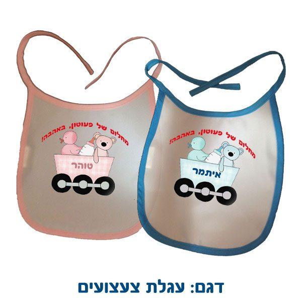 סינר לתינוקות עם הדפסה צבעונית אישית - עגלת צעצועים