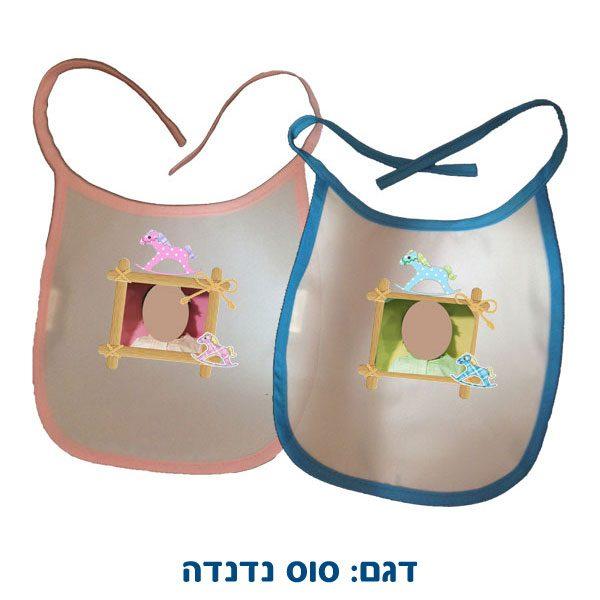 סינרים לתינוקות עם הדפסה אישית של שם או תמונה - סוס נדנדה