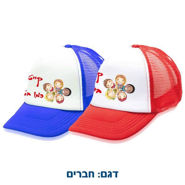 כובעים מודפסים בהתאמה אישית - דגם חברים