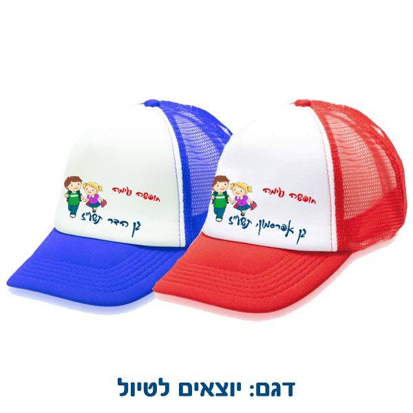 כובע רשת עם שם - הדפסה אישית על כובעים - יוצאים לטיול