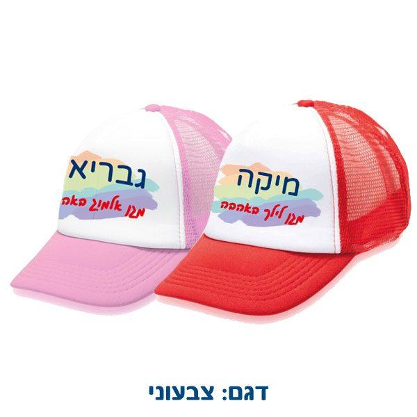 כובע מצחיה עם שם - הדפסה על כובעים - דגם צבעוני