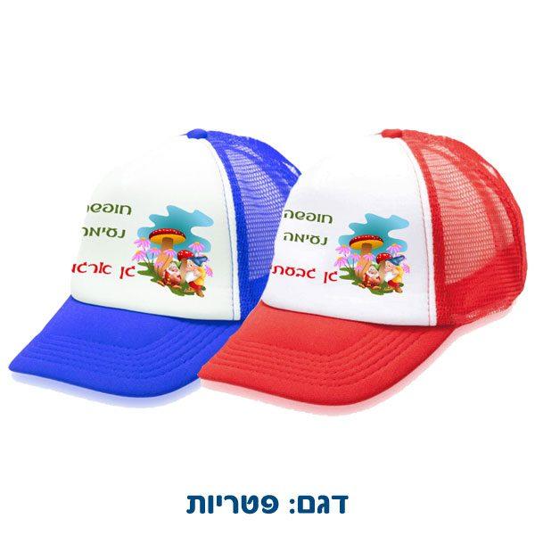 כובע מצחיה עם הדפסה - דגם פטריות