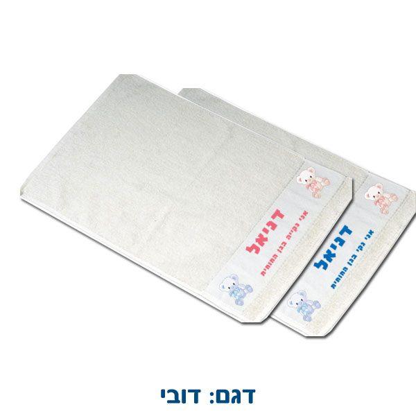 מגבת עם שם - הדפסה אישית על מגבות לילדים