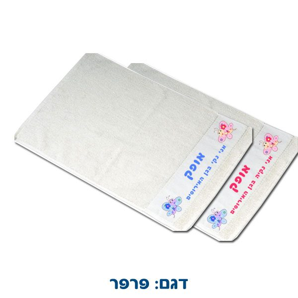 מגבת מכותנה לידיים בעיצובים לגני ילדים - דגם פרפר