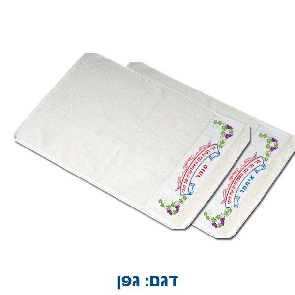 מגבת ידיים מכותנה עם שם לגני ילדים