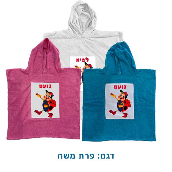 מגבת פונצו לילדים בהדפסה אישית - פרת משה