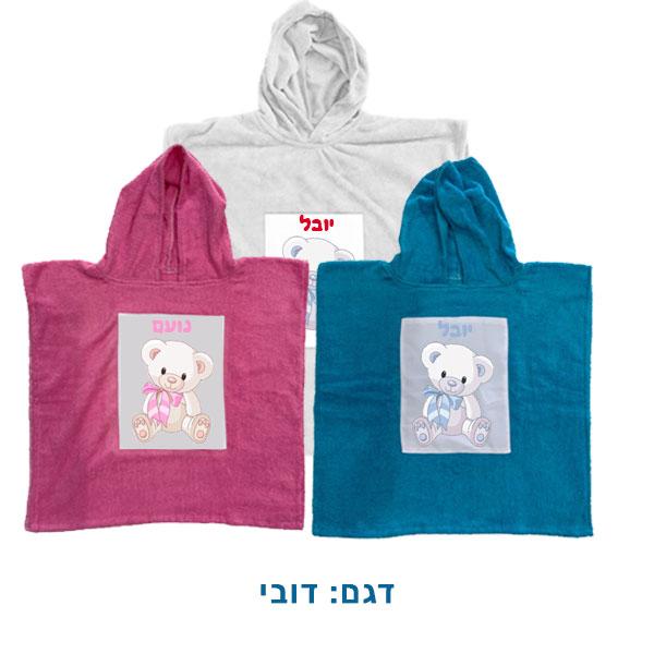 מגבת עם כובע לילדים - דגם דובי