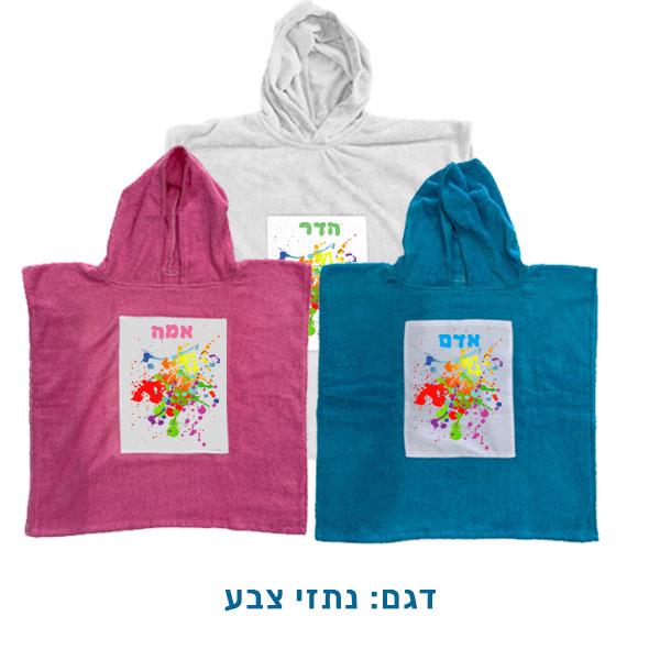 מגבת פונצו לילדים בהדפסה אישית - נתזי צבע