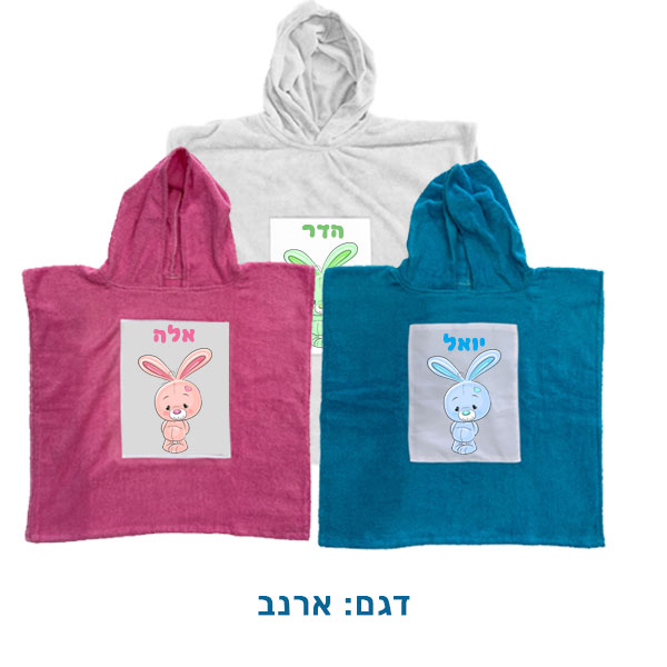 מגבת פונצו לילדים בהדפסה אישית - ארנב