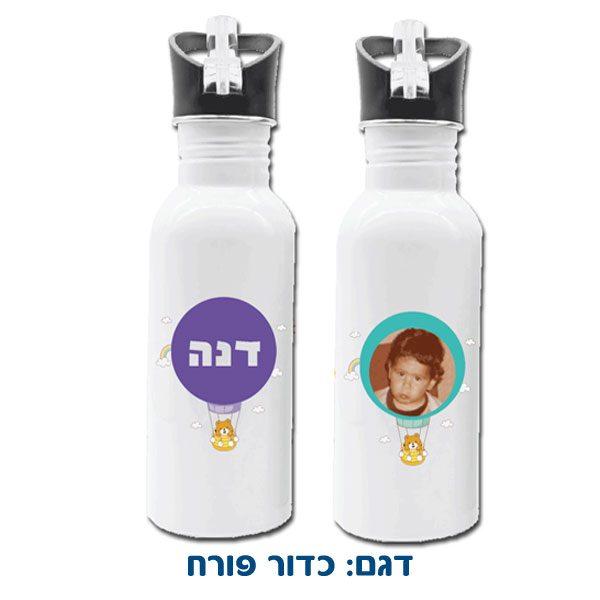 בקבוק עם הדפסה אישית של שם או תמונה של הילד
