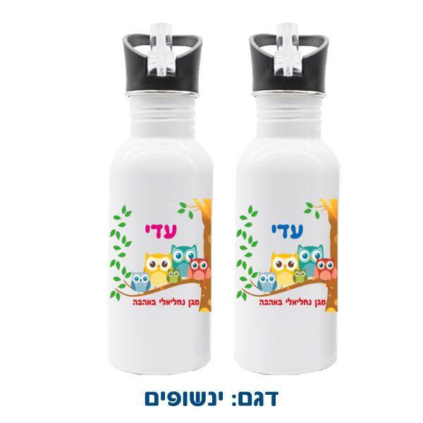 בקבוק מנירוסטה למים עם שם הילד