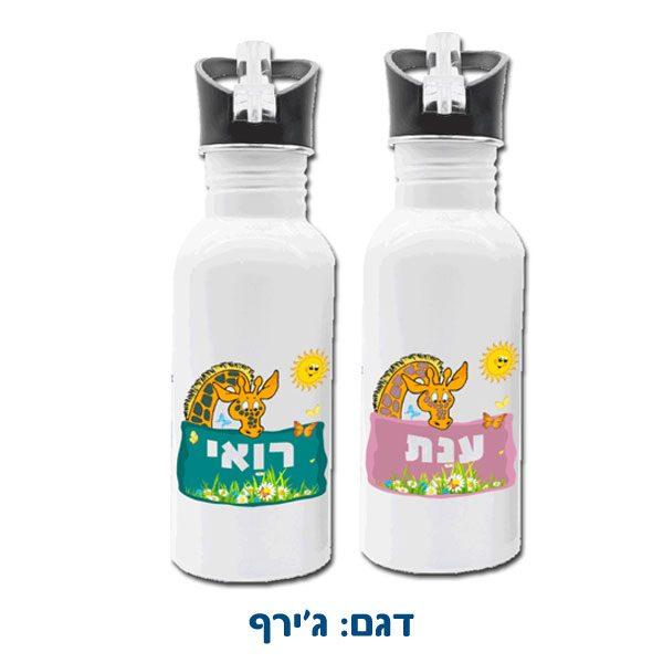 בקבוק מים מנירוסטה להגנת הסביבה עם שם הילד