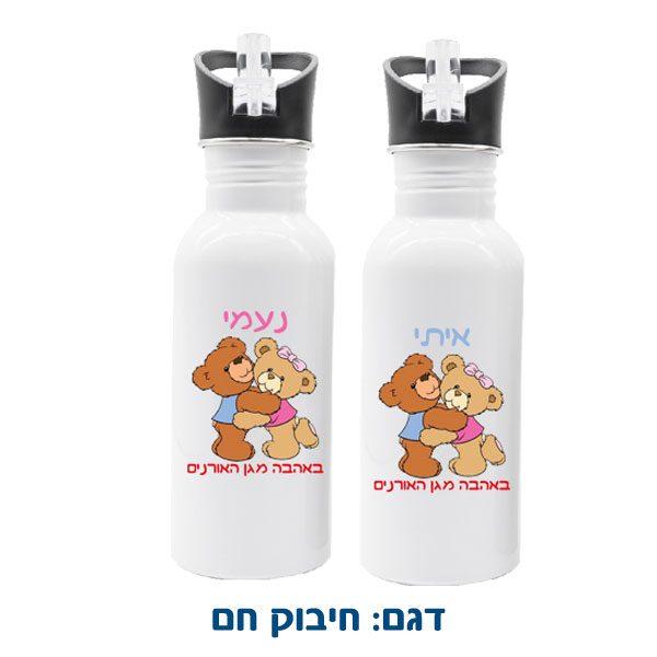 בקבוק מים לגן עם שם הילד