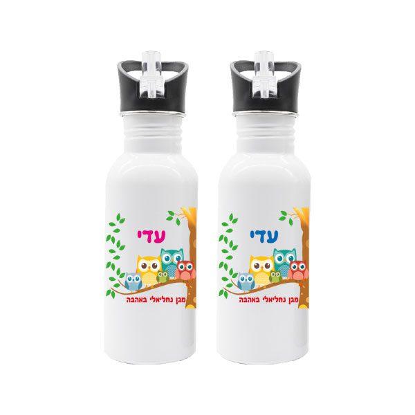 בקבוק עם שם הילד - בקבוק מים קטן עם קשית בהדפסה אישית