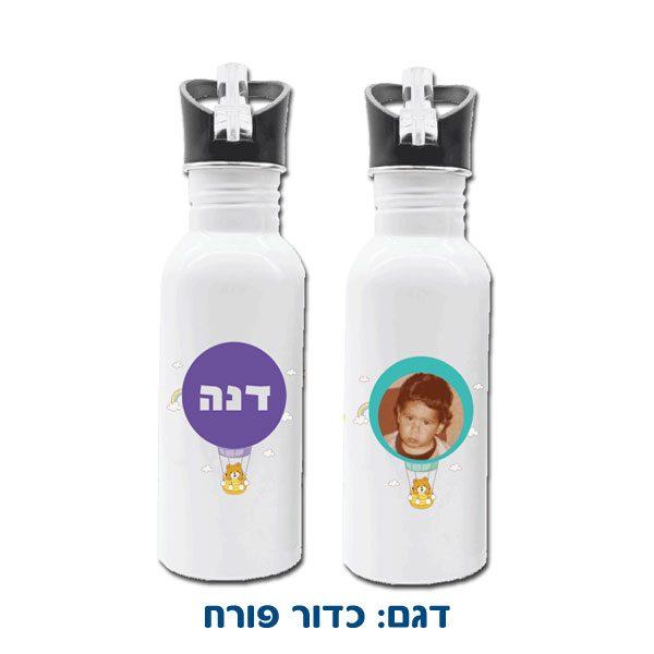 בקבוק אקולוגי קטן לגן בעיצוב אישי עם שם או תמונה