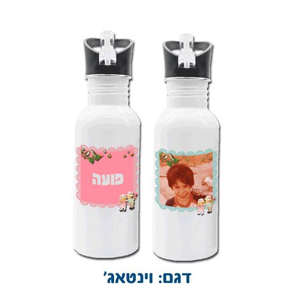 בקבוק מים קטן מנירוסטה עם הדפסה אישית