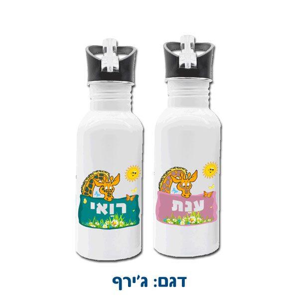 בקבוק קטן למים בעיצוב אישי