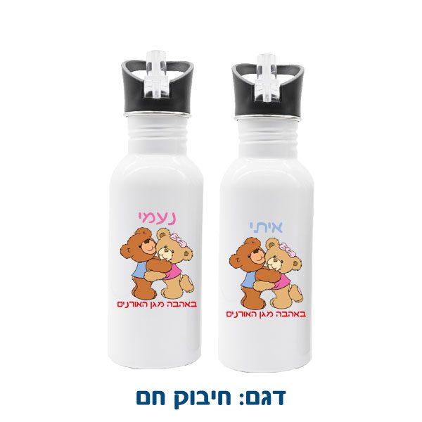 בקבוק נירוסטה מעוצב לגן עם שם הילד