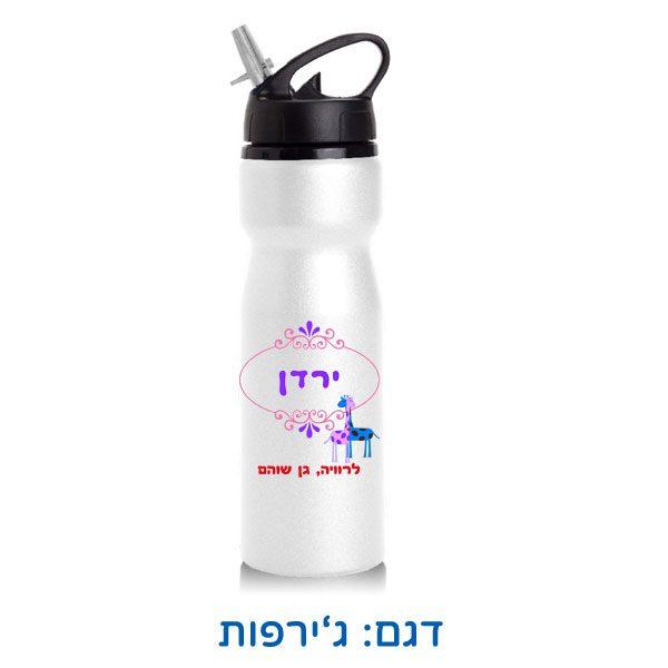 בקבוק מים לשימושים חוזרים עם שם הילד