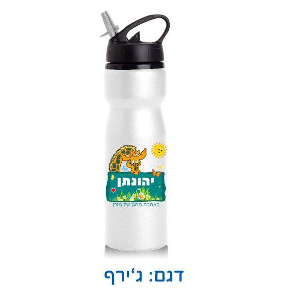בקבוק מים לשימוש רב פעמי עם שם הילד