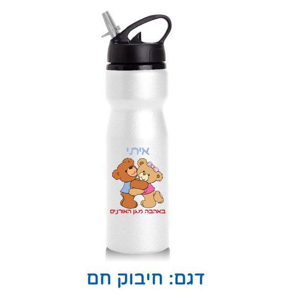 בקבוק מים בעיצוב אישי עם שם הילד