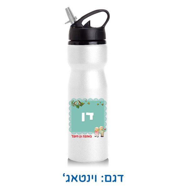 בקבוק אקולוגי עם הדפסה בעיצוב אישית