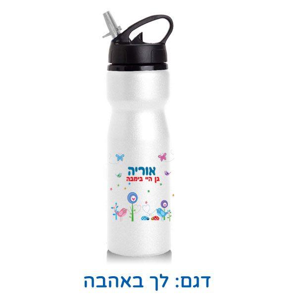 בקבוק מים לילדים עם הדפסה אישית