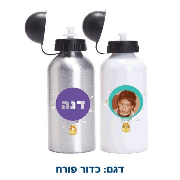 בקבוק ממתכת לגן עם שם הילד/ה בעיצוב אישי