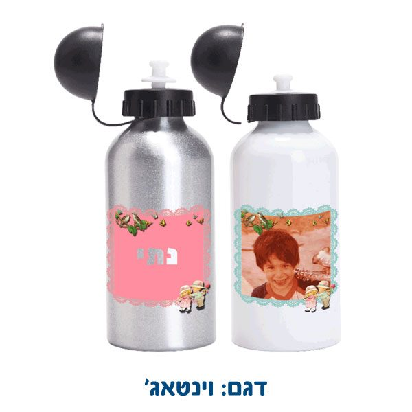 בקבוק אקולוגי קטן עם שם או תמונה של הילד