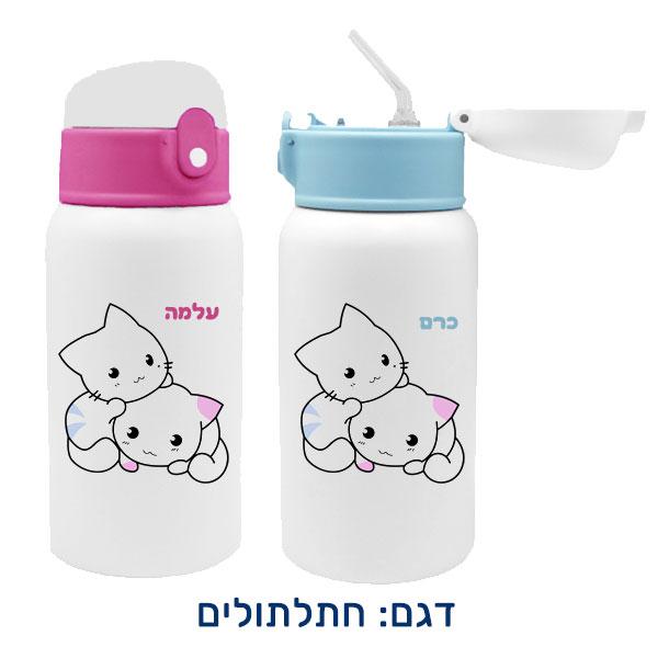 בקבוק לילדים עם שם הילד. מכסה לחיץ. חתלתולים