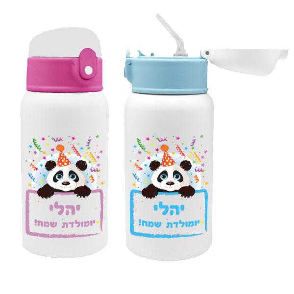 בקבוק לילדים עם שם הילד. מכסה לחיץ