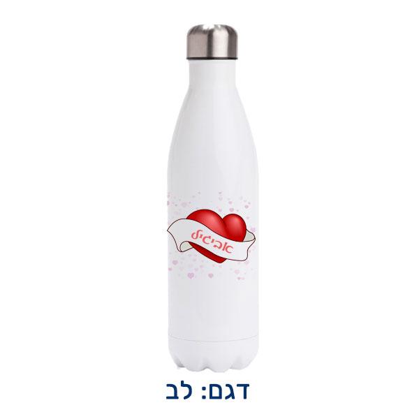בקבוק תרמי עם שם. בידוד כפול לשמירה על חום/קור. לב