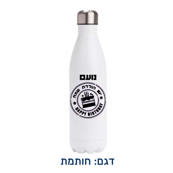 בקבוק תרמי עם שם. בידוד כפול לשמירה על חום/קור. חותמת