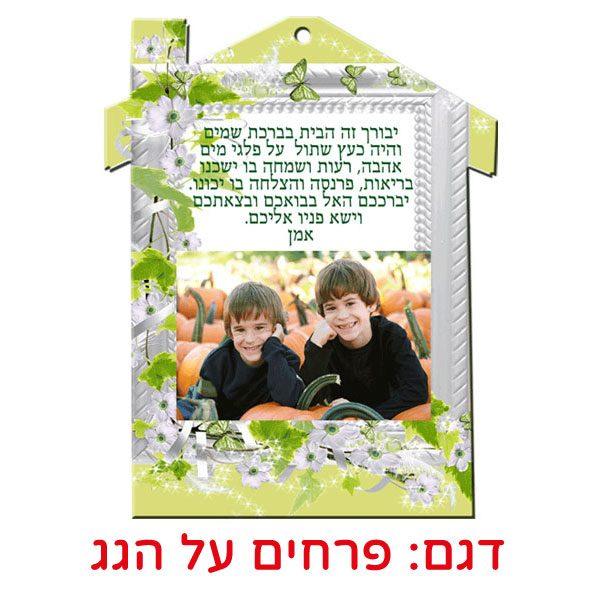 ברכת הבית מעוצבת עם תמונה - מתנות לגני ילדים