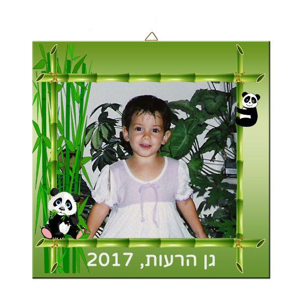 תמונת עץ לקיר - מתנות לגני ילדים
