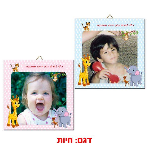 תמונות מודפסות על עץ בציפוי מבריק - מתנות לגני ילדים