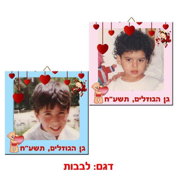 תמונות מודפסות על עץ - מתנות לגני ילדים