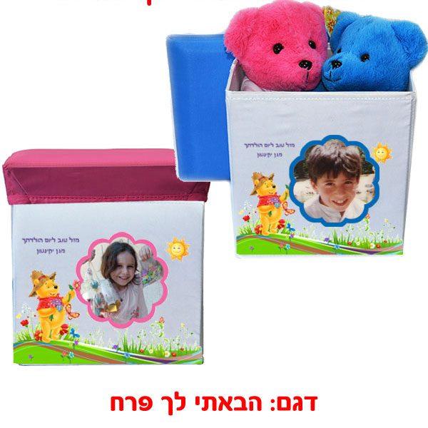קופסת אחסון / כיסא אחסון עם הדפסה בעיצוב אישי