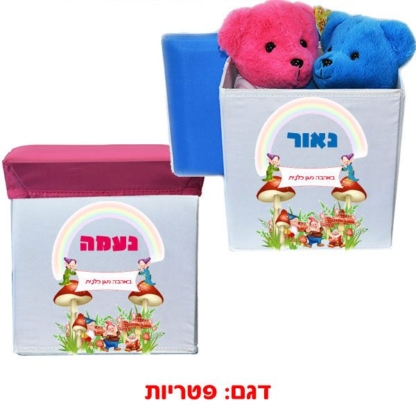 קופסה לאחסון צעצועים ולישיבה עם כיתוב אישי